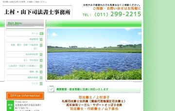 上村・山下司法書士事務所