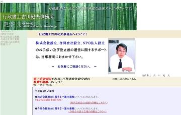 行政書士古川紀夫事務所