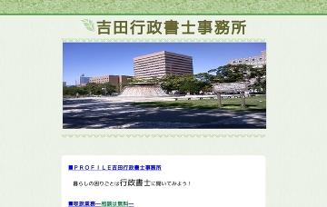 吉田行政書士事務所