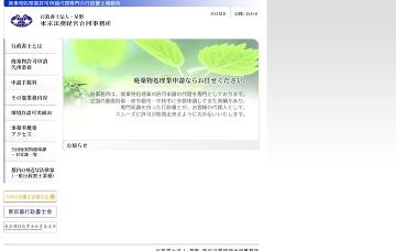 星野(行政書士法人)東京法務経営合同事務所