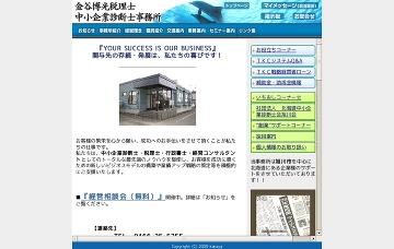 金谷博光税理士事務所
