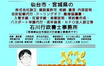 石川行政書士事務所