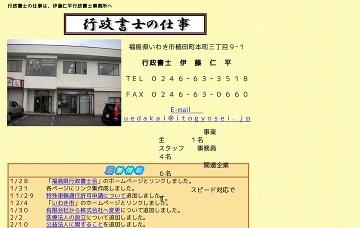 伊藤仁平行政書士事務所