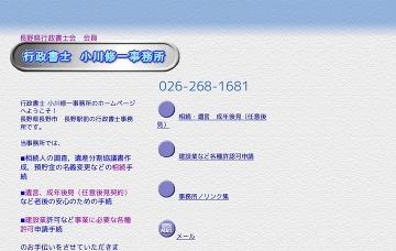 小川修一行政書士事務所