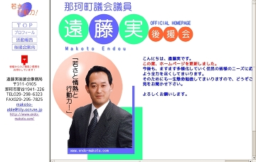 遠藤実行政書士事務所