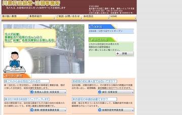 川原行政書士事務所