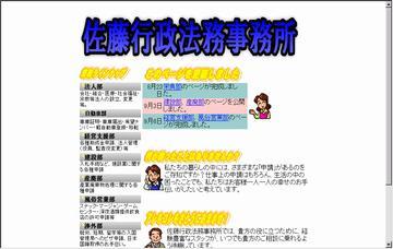 日本事務代行東京車庫証明センター