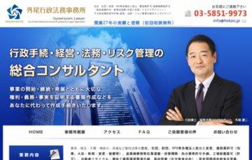 外尾行政法務事務所・ホカオリスクマネジメントオフィス