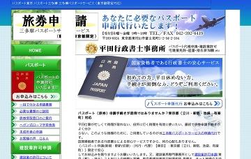平田行政書士事務所