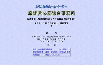 原行政書士事務所