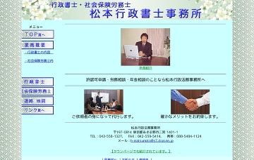 松本行政書士事務所