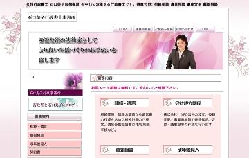 石口美子行政書士事務所