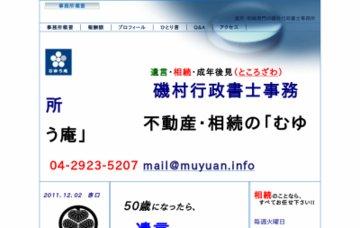 遺言・相続・成年後見 所沢/磯村行政書士事務所