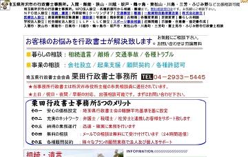 栗田行政書士事務所