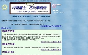 古川行政労務事務所