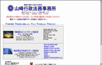 山崎行政法務事務所