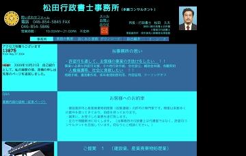 松田行政書士事務所