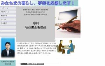 中川行政書士事務所