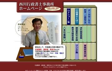 西川剛史行政書士事務所