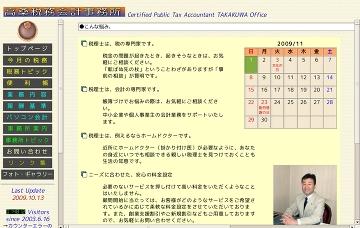 高桑誠一税理士事務所