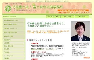 富士総合法務事務所(行政書士法人)