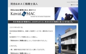 河合&MAC税理士法人豊田オフィス