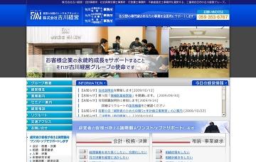 株式会社古川経営