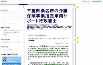 三重県桑名市の介護保険事業指定申請サポート行政書士