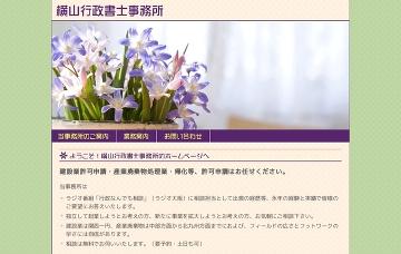 横山行政書士事務所