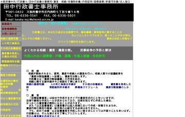 田中行政書士事務所