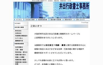 井出行政書士事務所