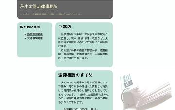 茨木太陽法律事務所