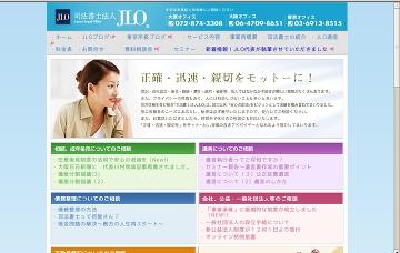 JLO(司法書士法人)