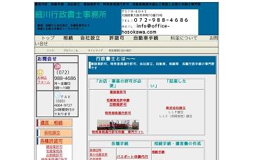 細川行政書士事務所