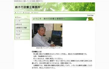 鈴木行政書士事務所
