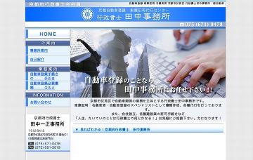 田中一正行政書士事務所