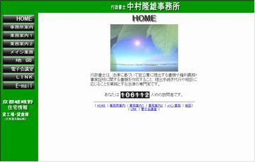 中村隆雄行政書士事務所