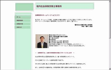 堀内社会保険労務士事務所