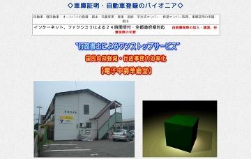 石川県自動車登録・車庫証明申請送付センター