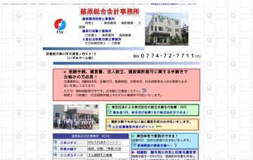 藤原総合会計事務所