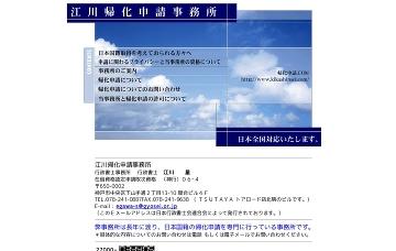 江川行政書士事務所