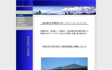 池田綜合事務所