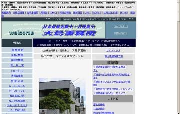 社会保険労務士・行政書士大島事務所