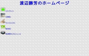 渡辺勝芳行政書士事務所