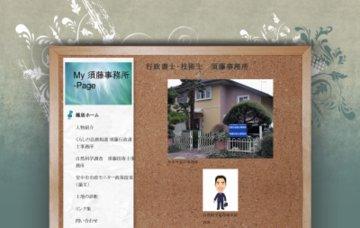 須藤行政書士事務所