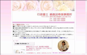 鍋島加寿美行政書士事務所