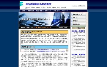 福岡社会保険労務士・行政書士事務所