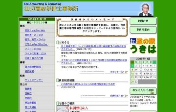 田辺高敏税理士行政書士事務所