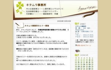 キタムラ経営労務監査事務所