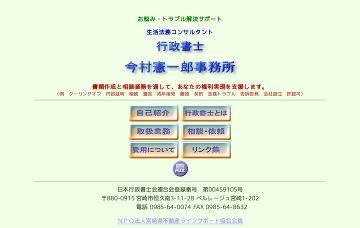 今村憲一郎行政書士事務所